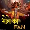 Bhole Ka Fan feat Dhirghau Goswami Sunder Deepak Naresh Vijay Shiv Tandav Single