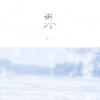 雪二 - 渐冷 artwork