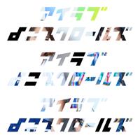 アイラブよこスクロールズ - EP