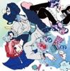 空の罠(下) - EP ジャケット写真