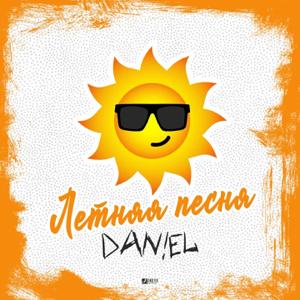 Dan!el - Летняя песня