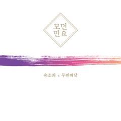 Modern Korean Folk Songs