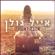 אהבה ראשונה - Eyal Golan