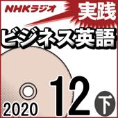 NHK 実践ビジネス英語 2020年12月号 下