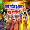 Chhathi Maiya Dukhwa Sab Har Lieh Single