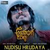 Nudisu Hrudaya From Ide Antaranga Shuddhi Single