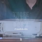 ถ้าเธอรักฉันจริง - Three Man Down