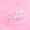 Инесса - Крейзи бейби mp3