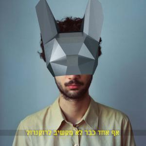 Gal Tevet - אף אחד כבר לא מקשיב לרוקנרול - EP