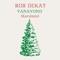 Rob DeKay - Vanavond ( Kerstmix )