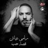 Qesset Hob Oriental Version - Ramy Ayach mp3