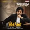 Sathyameva Jayathe From Vakeel Saab Single