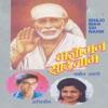 Bhajo Man Sai Naam EP