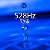 528Hz 効果 ・ ソルフェジオ 周波数 ヘルツ 効果, 愛の音, 癒しの音楽