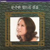 Moon Joo Ran Hit Complete Collection (문주란 히트곡 전집)