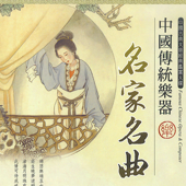 China Classic Orchestra 5: Pipa