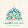 Various Artists - Fi Hubbil Habib - Best of Islamic Music, Vol. 3 (Arabic Version)