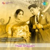 Kann Pattathu Konjam From Thaali Bhagyam Single