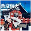 Chriz Tong - 保佑保佑【新傳媒電視劇《祖先保佑》主題曲】 (feat. 賴宇涵 & 羅英弘) artwork