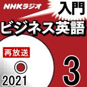 NHK 入門ビジネス英語 2021年3月号