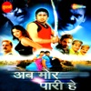 Ab Mor Paari Hey (Original Motion Picture Soundtrack)