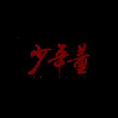 少年董 - 頑童MJ116