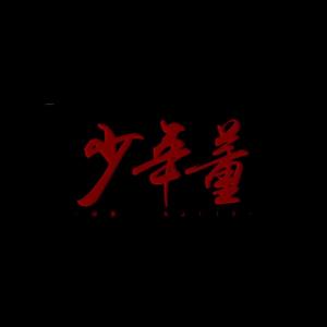 頑童MJ116 - 少年董