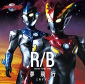 ウルトラマンR/B エンディング主題歌 夢飛行 - EP