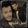 Asl El Khowa - Jafar Al Ghazal & Jalal Al Zain