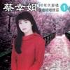 90年代醉情金曲絕唱精選, Vol. 1 ジャケット写真