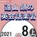 NHK 遠山顕の英会話楽習 2021年8月号 上 - 遠山 顕