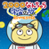 2000なんちゃら宇宙の旅 - Single