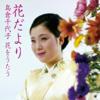 """Hana Dayori """"Chiyoko Shimakura Hana Wo Utau"""" - Chiyoko Shimakura"""