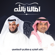 آمالنا بالله (feat. راشد الماجد) - Mishari Rashid Alafasy