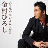 [Download] Jinsei Kaze Ya Kumo No Yoni MP3