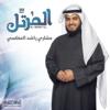 Al Murattel - Mishari Rashid Alafasy
