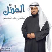 Al Murattel - Mishari Rashid Alafasy - Mishari Rashid Alafasy