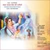 Chandan Chawal Bel Ki Patiya feat Madhuri Joshi Single