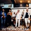 Ka-Re - По твоим следам (feat. Саро Варданян) artwork