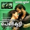 Thalsamayam Penkutty Original Motion Picture Soundtrack