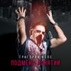 Григорий Лепс - Подмена понятий обложка