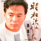 Showa Nagareuta