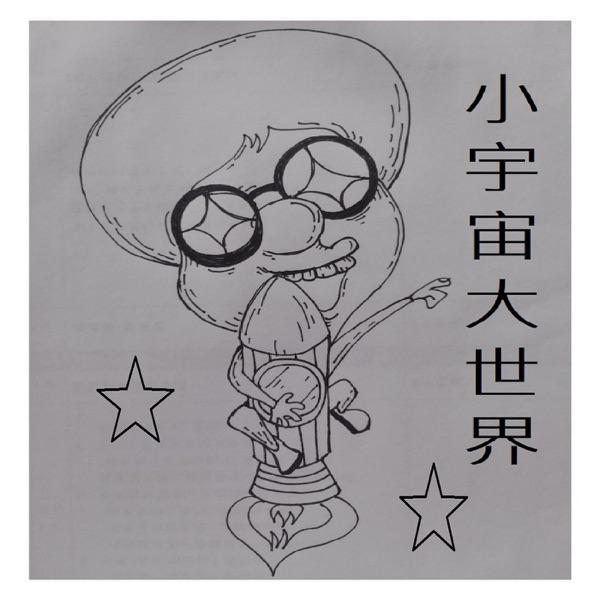 小宇宙大世界