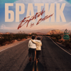 Bittuev - Братик обложка
