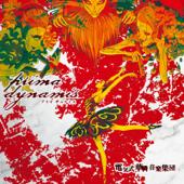 prima dynamis/電気式華憐音楽集団ジャケット画像