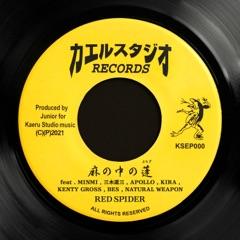 麻の中の蓬 (feat. MINMI, 三木道三, APOLLO, KIRA, KENTY GROSS, BES & NATURAL WEAPON)