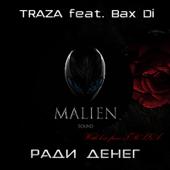 Ради денег (feat. Bax Di) - TRAZA