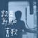 李宗盛 - 新寫的舊歌