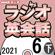 NHK ラジオ英会話 2021年6月号 下 - 大西 泰斗