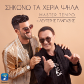 Sikono Ta Heria Psila (feat. Lefteris Pantazis)